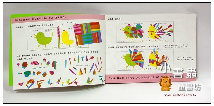 內頁放大:撕撕剪剪黏貼書(新版)(附中文翻譯)