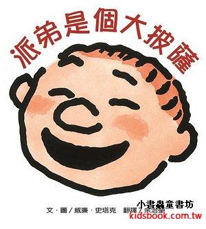 情緒繪本2-7:派弟是個大披薩(接受、情緒的轉移、親子互動) (79折)