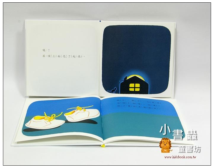 內頁放大:林明子繪本(中文)寶寶生活Ⅱ:月亮出來了+鞋子去散步(特價)