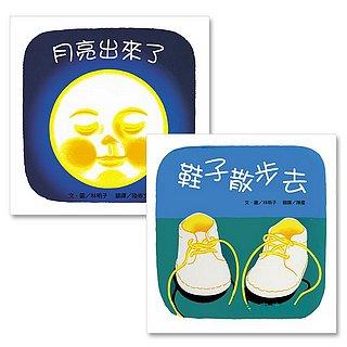 林明子繪本(中文)寶寶生活Ⅱ:月亮出來了+鞋子去散步(特價)