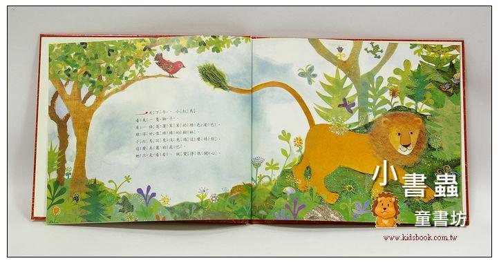 內頁放大:大獅子和小紅鳥(85折)