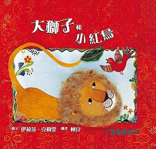 大獅子和小紅鳥(85折)