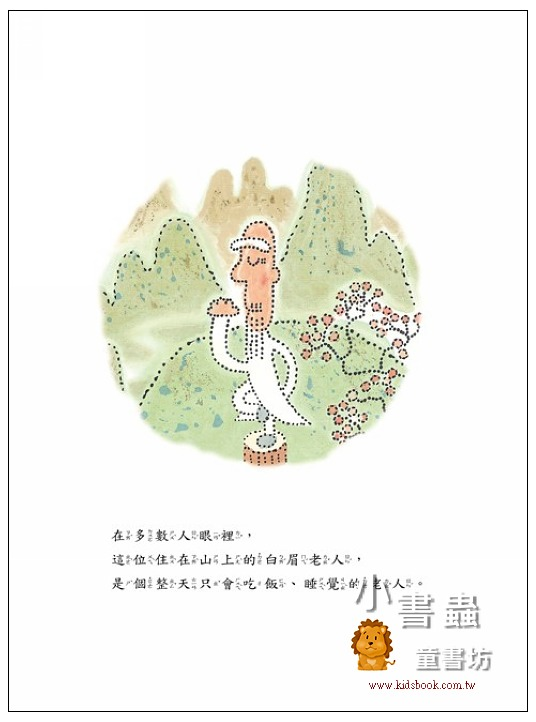 內頁放大:功夫:湯姆牛繪本5(85折)(工作態度故事)