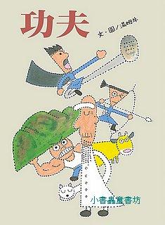 功夫:湯姆牛繪本5(85折)(工作態度故事)