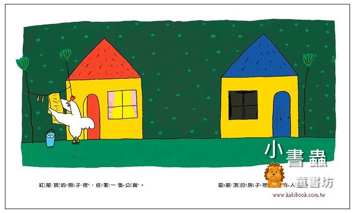 內頁放大:公雞的新鄰居(85折)