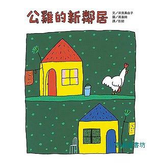 公雞的新鄰居(79折)