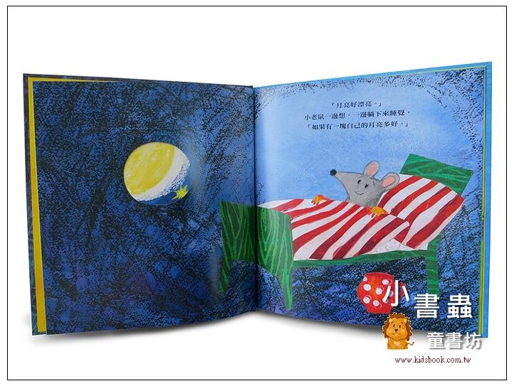 內頁放大:小老鼠吃月亮(79折)