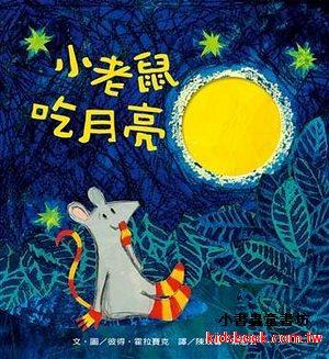 小老鼠吃月亮(79折)