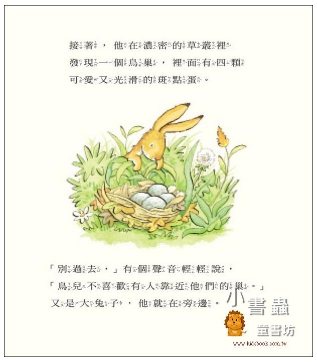 內頁放大:猜猜我有多愛你─最喜歡的地方(79折)