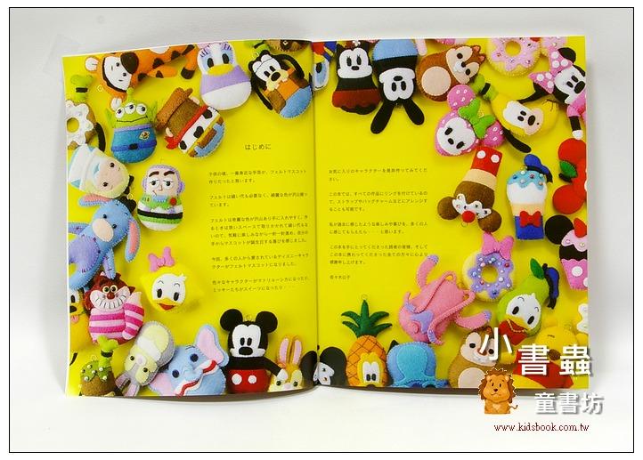 超可愛迪士尼造型不織布玩偶作品集:不織布手作書