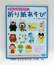 可愛卡通人物摺紙書5:日本各地吉祥物