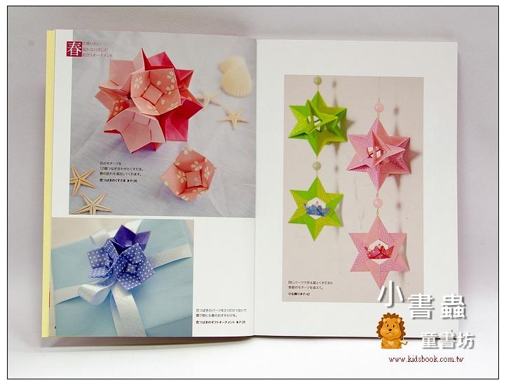 內頁放大:一年四季可愛生活摺紙裝飾