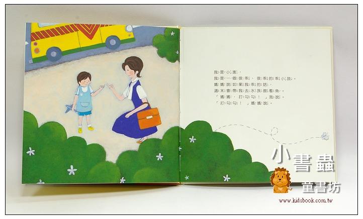 內頁放大:媽媽,打勾勾(85折)