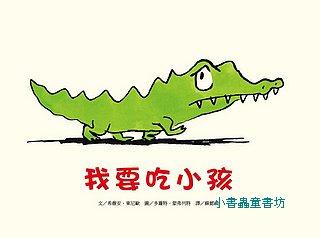 我要吃小孩(79折)