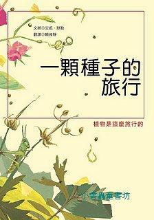 一顆種子的旅行<親近植物繪本>