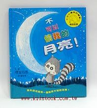 不可以偷我的月亮!(85折)