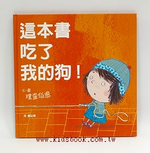 這本書吃了我的狗(85折)