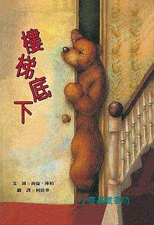 樓梯底下(85折)