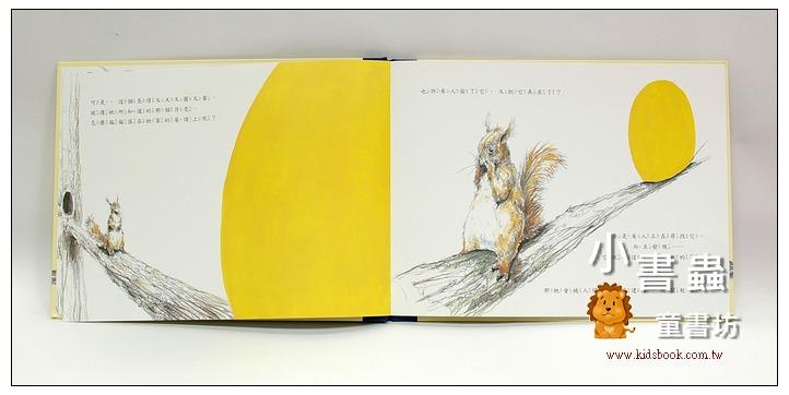 內頁放大:松鼠先生和月亮(絕版書 )