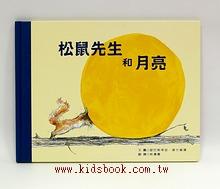 松鼠先生和月亮(絕版書 )