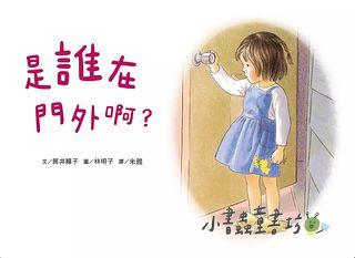 情緒繪本3-3:誰在敲門啊(孤單、害怕、適應)(85折)