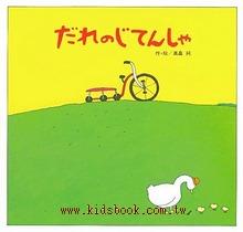 [預訂書] 這是誰的腳踏車(日文版,附中文翻譯)