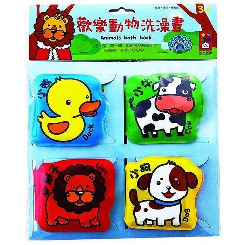 內頁放大:歡樂動物洗澡書(85折)