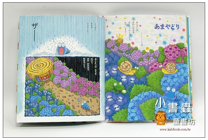 內頁放大:咬一口(四) 雞爸爸和小雞去散步(日文版,附中文翻譯)