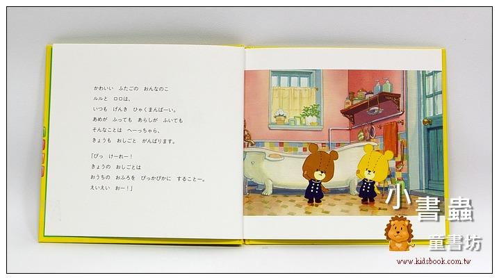 內頁放大:露露和蘿蘿繪本:泡泡妖怪(日文) (附中文翻譯)