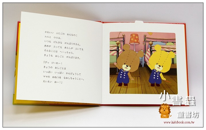 內頁放大:露露和蘿蘿繪本:媽媽發燒了(日文) (附中文翻譯)
