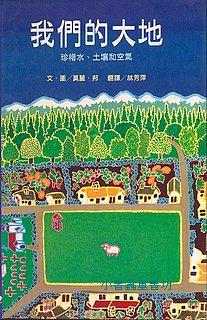環保繪本(高階)我們的大地(79折)