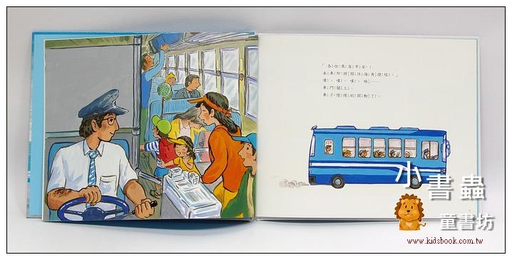 內頁放大:搭客運去海邊(交通工具繪本) (79折)