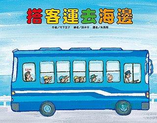 搭客運去海邊(交通工具繪本) (79折)