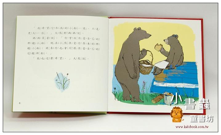 內頁放大:大熊的大船 (79折)