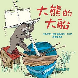 大熊的大船 (79折)