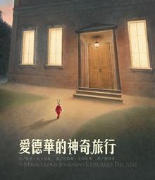 內頁放大:愛德華的神奇旅行 (79折)