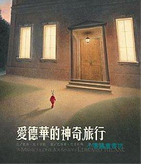 愛德華的神奇旅行 (79折)