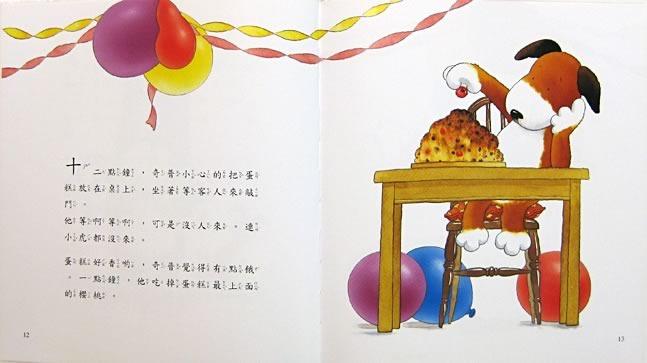 內頁放大:奇普的生日(絕版書)現貨數量:1
