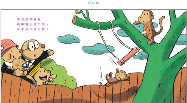 內頁放大:陳致元作品:米米吸奶嘴 (圓角 掃碼聽中英文故事)(79折)