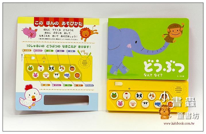 內頁放大:日本音效遊戲書:可愛動物