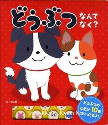 日本音效遊戲書:可愛動物