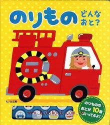 日本音效遊戲書:交通工具