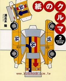 紙勞作DIY:汽車2 黃金時代的日本車篇