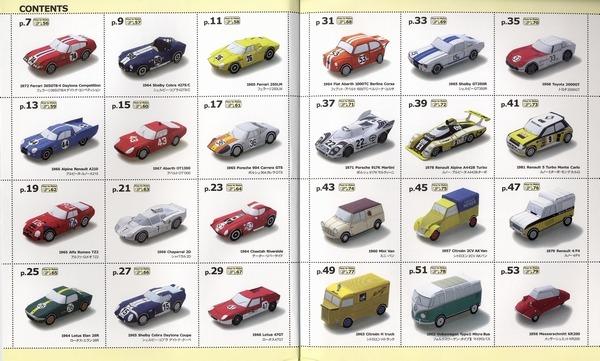 內頁放大:紙勞作DIY:汽車3 ─60、70年代的跑車