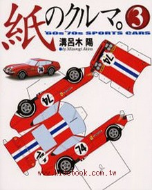 紙勞作DIY:汽車3 ─60、70年代的跑車