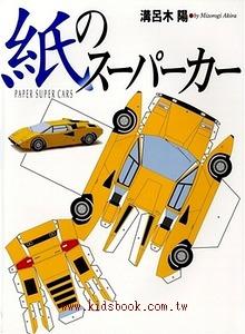 紙勞作DIY:超級跑車