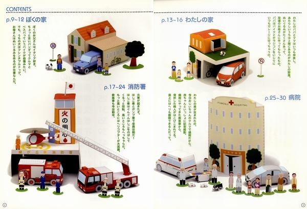 內頁放大:紙勞作DIY:我生活的城鎮(自己做遊戲場景)