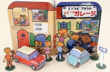 內頁放大:開車車出去玩 :角色扮演立體遊戲書