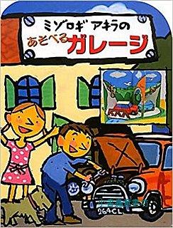 開車車出去玩 :角色扮演立體遊戲書