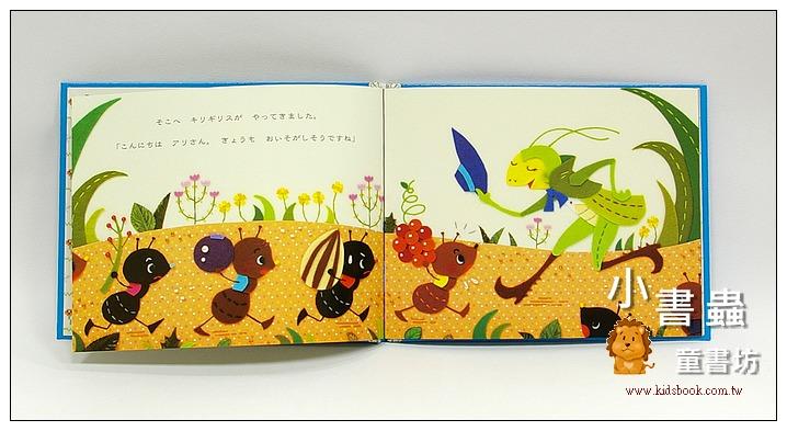 內頁放大:微笑媽媽拼布繪本:螞蟻和蟋蟀(日文) (附中文翻譯)